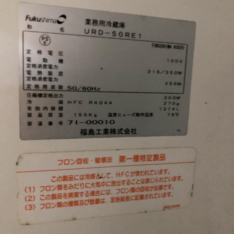 Tủ lạnh công nghiệp 4 cánh Fukushima cũ 1146